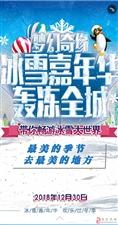 www.188bet.com首届冰雪嘉年华轰冻全城!!!