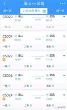 今起,武咸城际列车时刻表调整!