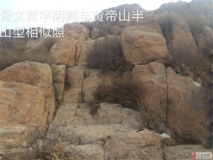 黄帝山又一惊人发现……黄帝山天然祭坛