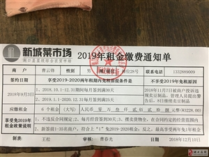 关于湖口新城菜市场招商部管理人员欺压商户事宜