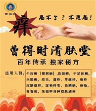 曹得时清肤堂细心于我们的服务,专业于我们的专业,为千千万万的皮肤病患者解除困扰,打造中国皮肤健康第一
