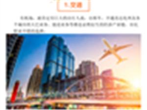 粤西国际机场的开工建设,未来将会为化州带来怎么样的变化