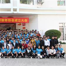 儋州市暖乡大学生志愿服务协会成立大会顺利召开!