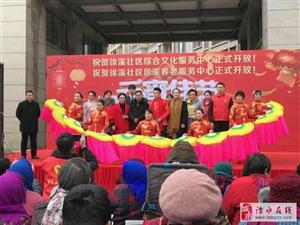 东屏街道徐溪社区文明实践站正式开放