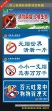 每月11号控烟在行动