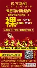 ??东方新娘婚纱・春季狂欢・限量抢购??