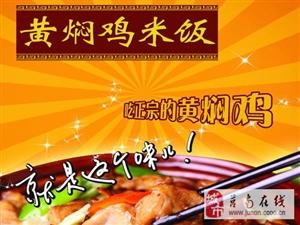 速味居黄焖鸡煎饺(莒南店)