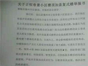 儋州正恒帝景开发商违规交房加盖复式楼举报信
