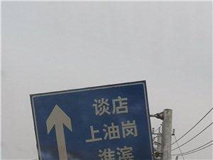 公路牌快掉了很危险