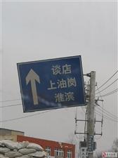 【已回复】公路牌快掉了,砸着人怎么办!