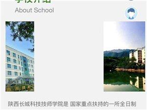 陕西长城科技学院开始招生了