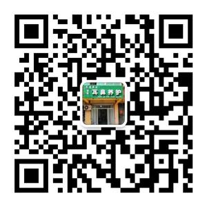 龙泉苑耳朵养护中心13793700156