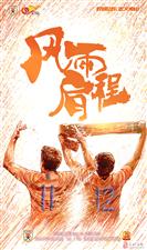 禹城刺客足球