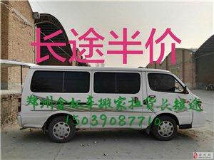 郑州金杯车出租拉货搬家长途半价