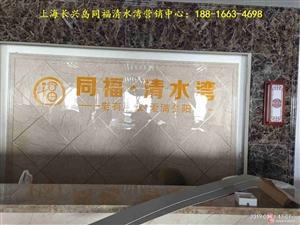 上海崇明长兴岛同福清水湾,精装全配养老公寓