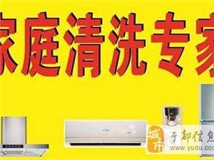 金沙游戏清洗家电水管空调洗衣机热水器冰箱油烟机去甲醛多长时间清洗一次比较好?