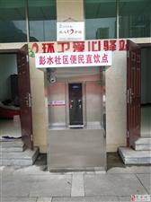 彭水两江广场公共卫生间旁的便民直饮点存在严重安全隐患