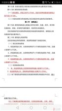 山东沂水:阳光馨苑三期C#项目问题多