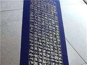 王宝民书法作品。