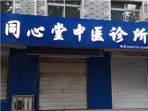�C��同心堂中�t�\所每天都有特聘北京中�t�<易��\