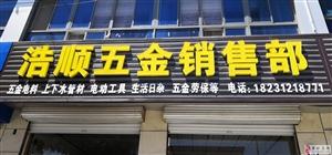 新�_小店,本店��I五金水�料,承接水�安�b�S修,PPR管材管件,PVC管材管件,五金工具�T�i合�生活