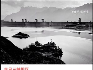 三峡坝区(飞虹手机路过过)