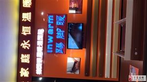 德国银屋踢脚暖:六安红星美凯龙迎宾商场新店开业,大酬宾!