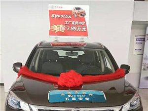 东风风神年底大促销 畅想千元购车 低息低月供