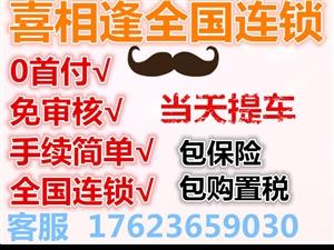 0首付 不查征信流水 逾期可办 送保险 刘经理
