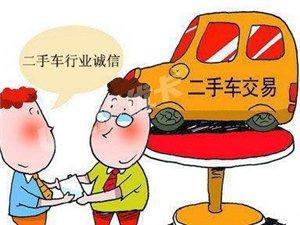 弘元二手车行――高价回收高中低档二手车
