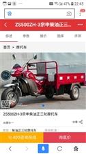 柴油三轮摩托车