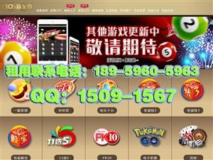 福彩3d平臺出租_首選17500.cn