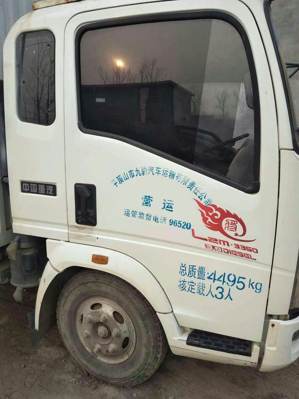 2013年中国重汽HOWO4.2箱货轻卡