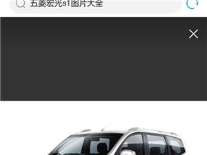 五菱宏光s115年手动舒适型