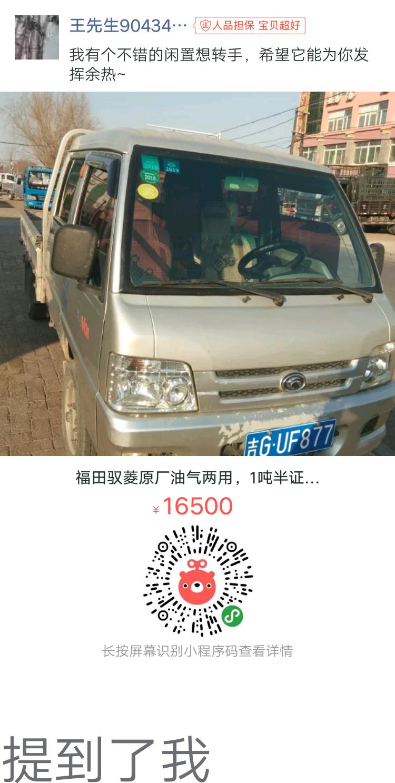 出賣2014年馭菱雙燃料雙排貨車