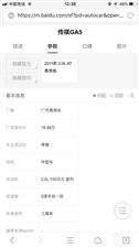 广汽传祺ga5自动最顶配新车办齐了22万