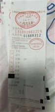 杭州出租车票出售