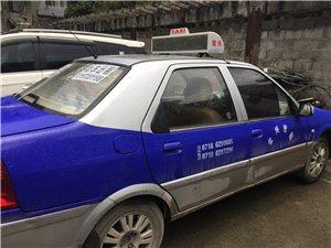 金沙国际网上娱乐 出租车