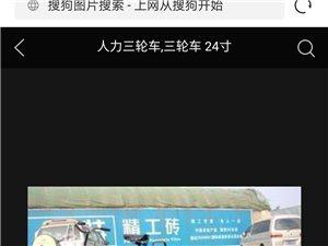 本人想在朝陽鎮購置一臺人力三輪車,要求車況良好