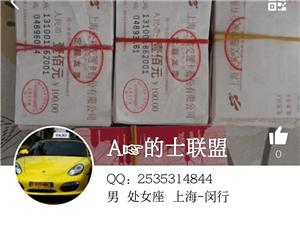 上海出租�票