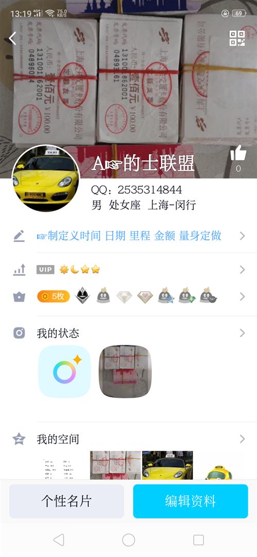 上海出租車票