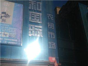 盛和农贸俊峰花鸟鱼虫店