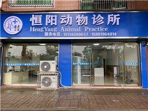 合江县恒阳动物诊所