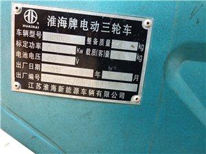 淮海三轮车,骑了两年多,生孩子带宝宝短时间内用不到,现出售(二组电池换了不到一年,前面有刮雨器,竹子...