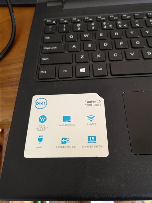 九成新戴尔笔记,i5处理器,15.6高清显示屏,500G硬盘,购买不到两年,基本没用过几次,留在身边...