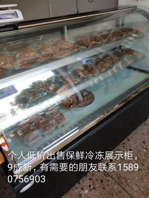 个人低价出售保鲜冷冻展示柜,9成新,有需要联系15890756903