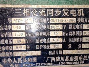 出售三相发电机