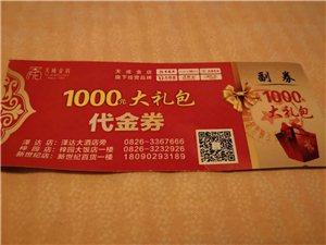天成金店代金券1000元