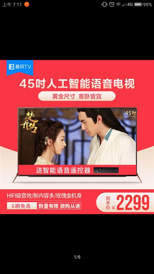 便宜出售45寸暴风电视 9.5成新最主流设置都有