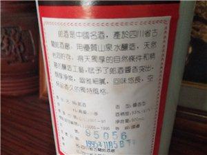 95年53℃酱香型珍藏版郎酒